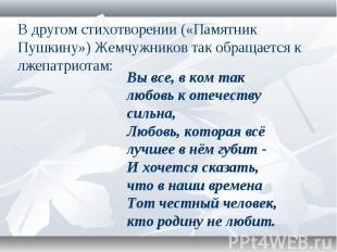 В другом стихотворении («Памятник Пушкину») Жемчужников так обращается к лжепатр