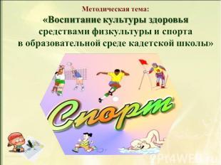 Методическая тема: «Воспитание культуры здоровья средствами физкультуры и спорта