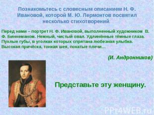 Познакомьтесь с словесным описанием Н. Ф. Ивановой, которой М. Ю. Лермонтов посв