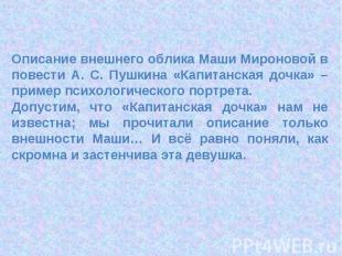 Описание внешнего облика Маши Мироновой в повести А. С. Пушкина «Капитанская доч