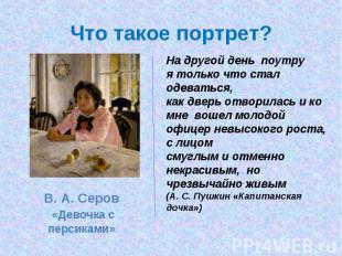 Что такое портрет? В. А. Серов «Девочка с персиками» На другой день поутру я тол