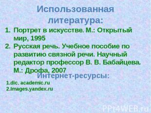 Использованная литература: Портрет в искусстве. М.: Открытый мир, 1995 Русская р