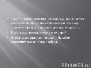 Толстой почти ответил нам почему, но его ответ рассыпан по ткани повествования и