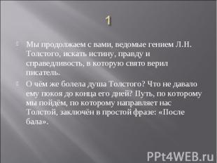 1 Мы продолжаем с вами, ведомые гением Л.Н. Толстого, искать истину, правду и сп