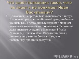 Что знает полковник такое, чего не знает и не понимает Иван Васильевич? Полковни