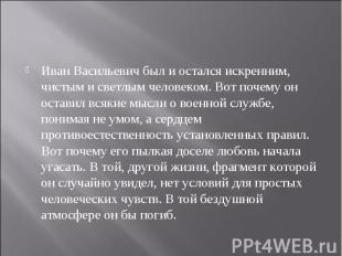Иван Васильевич был и остался искренним, чистым и светлым человеком. Вот почему