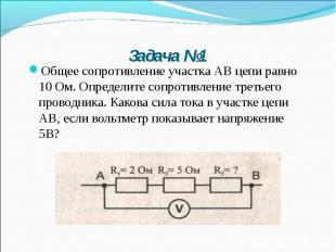 Задача №1 Общее сопротивление участка АВ цепи равно 10 Ом. Определите сопротивле