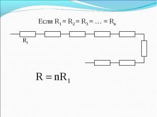 Если R1 = R2 = R3 = … = Rn