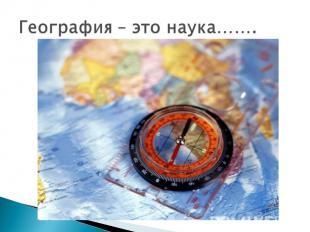География – это наука…….