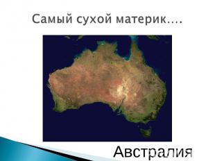 Самый сухой материк…. Австралия