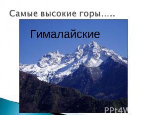 Самые высокие горы….. Гималайские