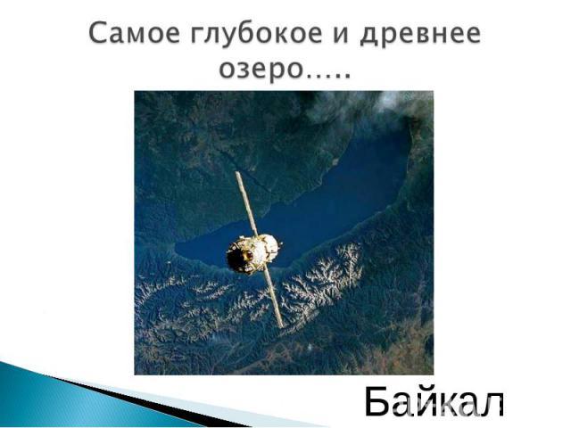 Самое глубокое и древнее озеро….. Байкал