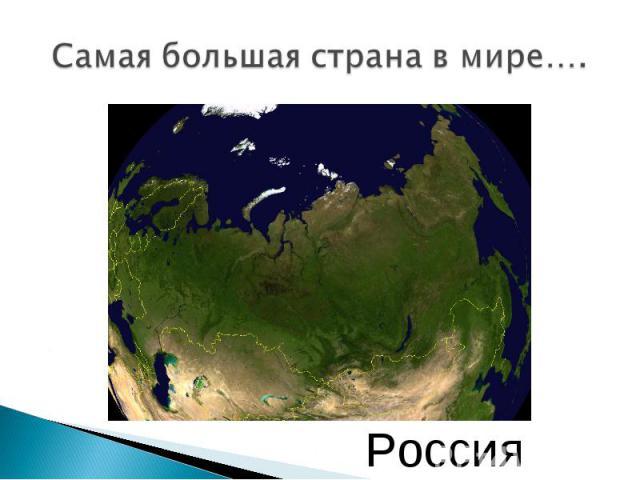 Самая большая страна в мире…. Россия