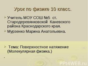 Урок по физике 10 класс. Учитель МОУ СОШ №5 ст. Стародеревянковской Каневского р