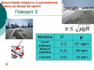 Поворот 3 Допустимая скорость в населенном пункте не более 60 км/ч!!!