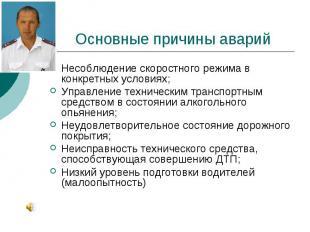 Основные причины аварий Несоблюдение скоростного режима в конкретных условиях; У