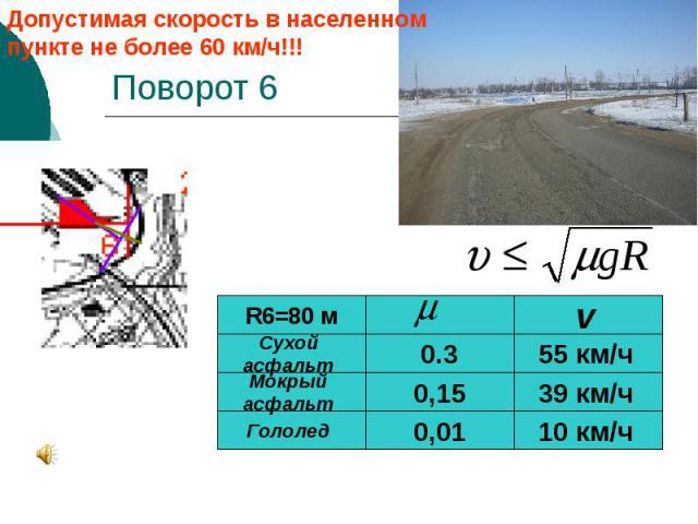 Поворот 6 Допустимая скорость в населенном пункте не более 60 км/ч!!!