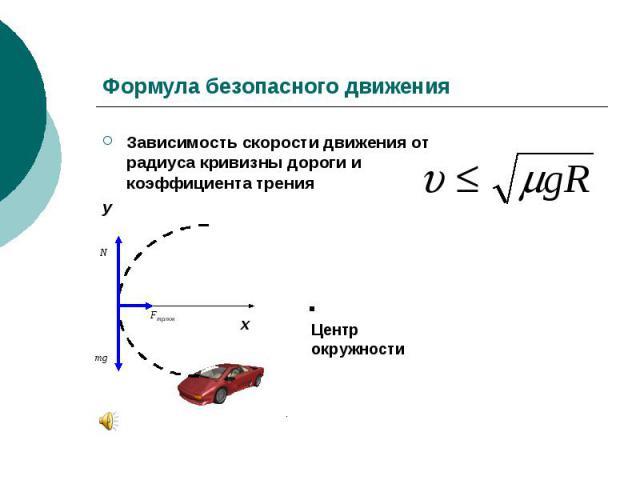 Формула безопасного движения Зависимость скорости движения от радиуса кривизны дороги и коэффициента трения y