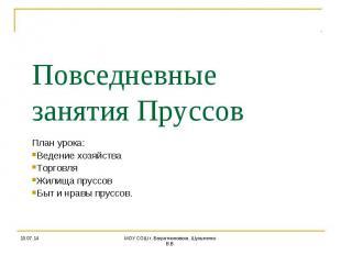 Повседневные занятия Пруссов План урока: Ведение хозяйства Торговля Жилища прусс