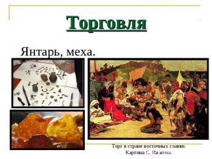 Торговля Янтарь, меха. Торг в стране восточных славян. Картина С. Иванова.
