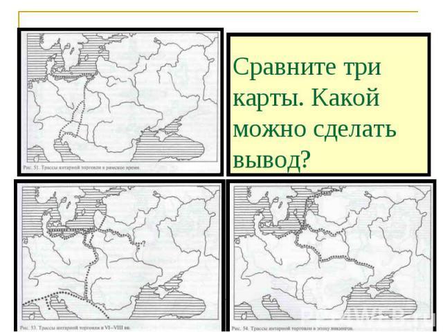 Сравните три карты. Какой можно сделать вывод?