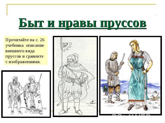 Быт и нравы пруссов Прочитайте на с. 26 учебника описание внешнего вида пруссов и сравните с изображениями.