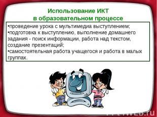 Использование ИКТ в образовательном процессе проведение урока смультимедиа выст
