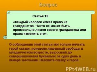 Вопрос Статья 15 «Каждый человек имеет право на гражданство. Никто не может быть