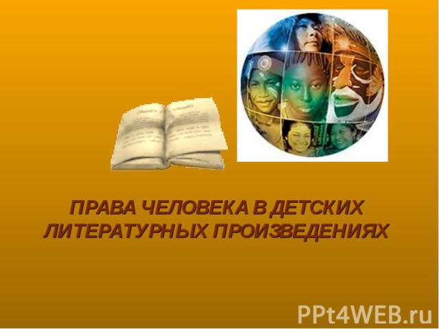 Права человека в детских литературных произведениях