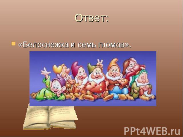 Ответ: «Белоснежка и семь гномов».
