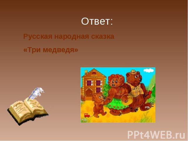 Ответ: Русская народная сказка «Три медведя»