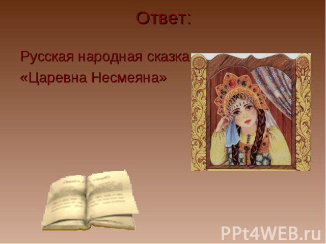 Ответ: Русская народная сказка «Царевна Несмеяна»