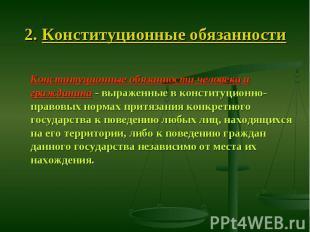 2. Конституционные обязанности Конституционные обязанности человека и гражданина