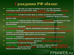 Гражданин РФ обязан: Статья 15.2. Органы государственной власти, органы местного