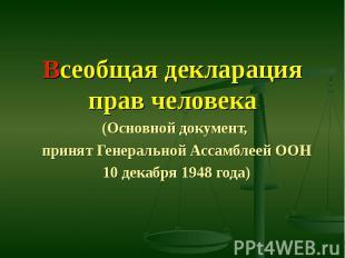 Всеобщая декларация прав человека (Основной документ, принят Генеральной Ассамбл