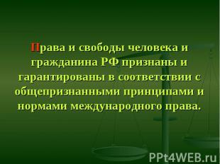 Права и свободы человека и гражданина РФ признаны и гарантированы в соответствии