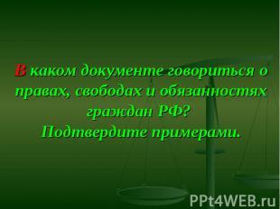 В каком документе говориться о правах, свободах и обязанностях граждан РФ? Подтв