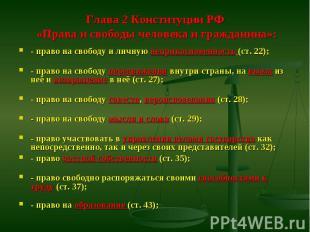 Глава 2 Конституции РФ «Права и свободы человека и гражданина»: - право на свобо