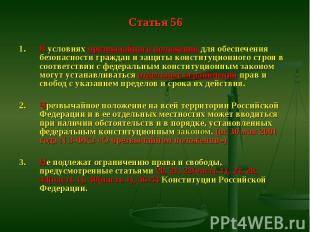 Статья 56 1. В условиях чрезвычайного положения для обеспечения безопасности гра