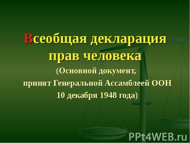 Всеобщая декларация прав человека (Основной документ, принят Генеральной Ассамблеей ООН 10 декабря 1948 года)