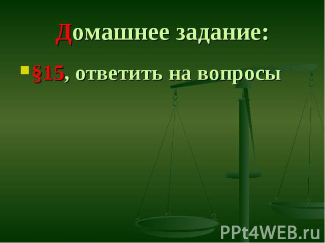 Домашнее задание: §15, ответить на вопросы