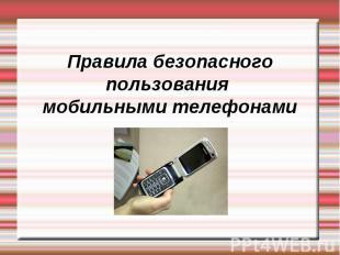 Правила безопасного пользования мобильными телефонами