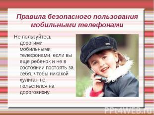 Правила безопасного пользования мобильными телефонами Не пользуйтесь дорогими мо