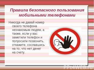 Правила безопасного пользования мобильными телефонами Никогда не давай номер сво