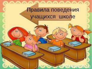 Правила поведения учащихся школе