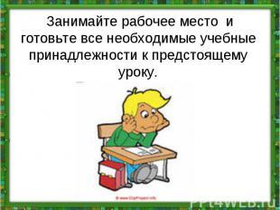 Занимайте рабочее место и готовьте все необходимые учебные принадлежности к пре