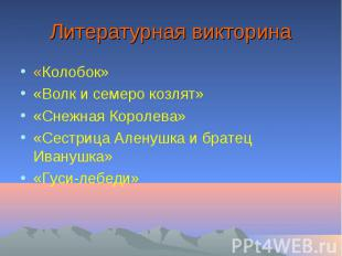 Литературная викторина «Колобок» «Волк и семеро козлят» «Снежная Королева» «Сест