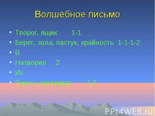 Волшебное письмо Творог, ящик 1-1 Берег, зола, пастух, крайность 1-1-1-2 В Натво