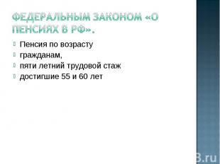 Федеральным Законом «О пенсиях в РФ». Пенсия по возрасту гражданам, пяти летний