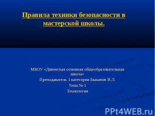 Правила техники безопасности в мастерской школы МБОУ «Дивенская основная общеобр